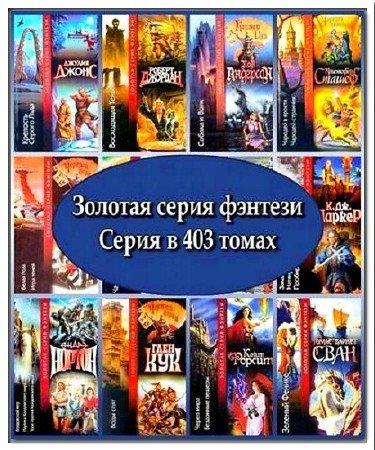 Книжная серия: Золотая серия фэнтези (403 книги) (1999-2015) FB2
