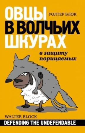Блок У. - Овцы в волчьих шкурах: в защиту порицаемых (2011)