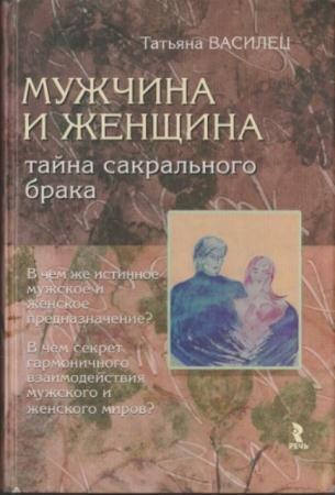 Василец Т.Б. - Мужчина и женщина - тайна сакрального брака (2010)
