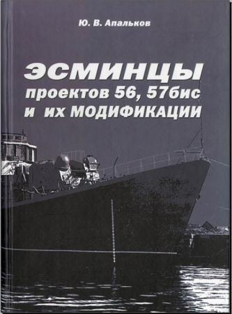 Юрий Апальков - Эсминцы проектов 56, 57 бис и их модификации (2009)