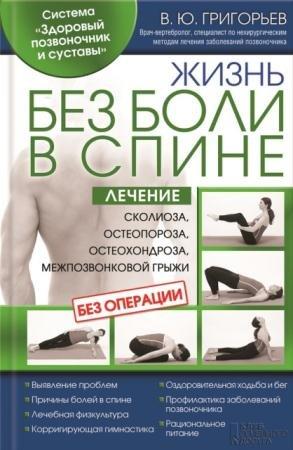 Валентин Григорьев - Жизнь без боли в спине. Лечение сколиоза, остеохондроза, межпозвонковой грыжи без операции (2015)