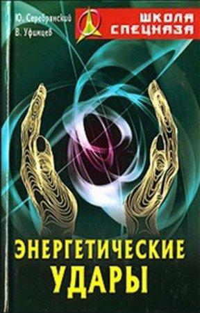 Серебрянский Ю., Уфимцев В. - Энергетические удары (2006) rtf, fb2