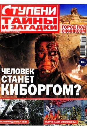 Тайны и загадки №21 (октябрь /  2015)