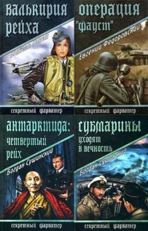 Секретный фарватер (43 книги) (2008-2015)