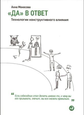 Моносова А.Ж. - «Да» в ответ. Технологии конструктивного влияния (2012)
