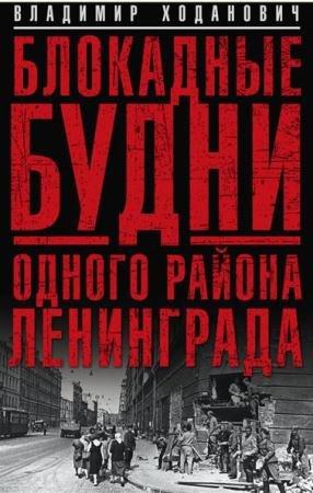 Владимир Ходанович - Блокадные будни одного района Ленинграда (2015)