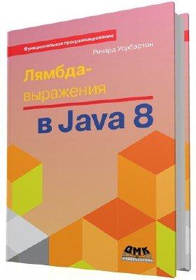 Лямбда-выражения в Java 8. Функциональное программирование – в массы