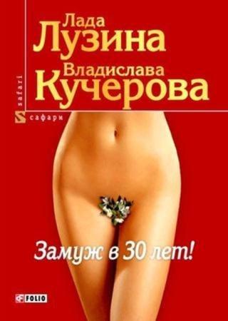 Лузина Л., Кучерова В. - Замуж в 30 лет (2008)