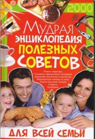 Светлана Мирошниченко - Мудрая энциклопедия полезных советов для всей семьи (2012)