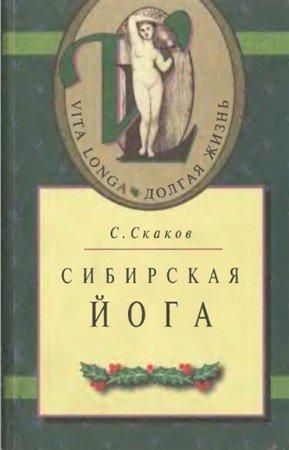 Скаков С. - Сибирская йога (1999) djvu