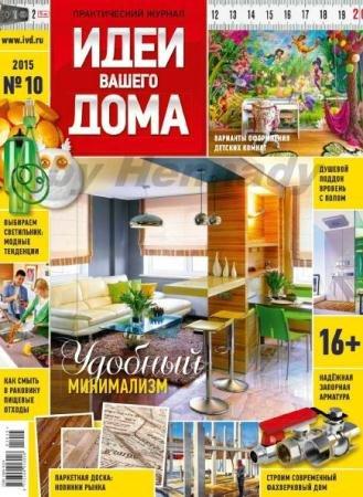 Идеи вашего дома №10 (2015)