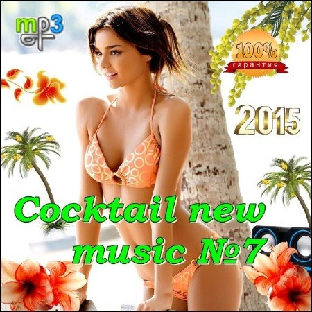 Cocktail new music №7 (2015)