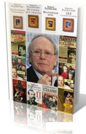 Эдвард Радзинский - Собрание сочинений (70 книг) (1985-2015)