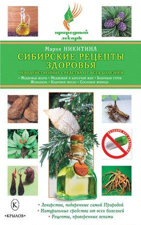 Никитина М.-  Сибирские рецепты здоровья. Чудодейственные средства от всех болезней (2010) rtf