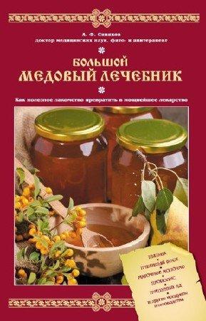 Синяков А.Ф. - Большой медовый лечебник (2012) rtf, fb2