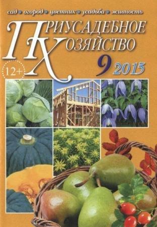 Приусадебное хозяйство №9 (2015)