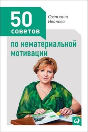 Иванова С. - 50 советов по нематериальной мотивации (2012)