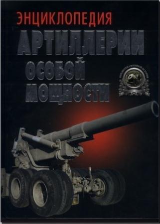 Виктор Шунков - Энциклопедия артиллерии особой мощности (2004)