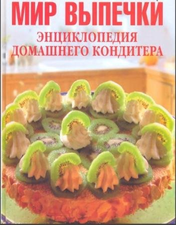 Мир выпечки. Энциклопедия домашнего кондитера (2006)