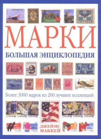 Джеймс Маккей - Марки. Большая энциклопедия (2009)
