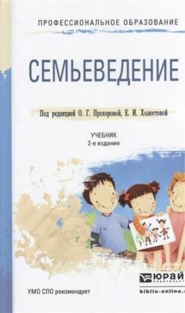 Прохорова О. Г. - Семьеведение (2015)