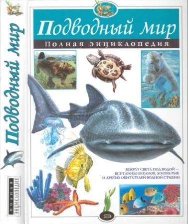 Юлия Школьник - Подводный мир. Полная энциклопедия (2007)