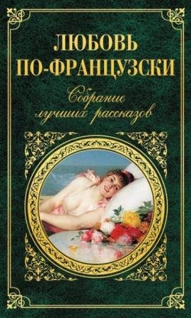 Зарубежная классика (69 книг) (1998-2015)