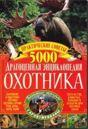 Л. Бондарчук - Драгоценная энциклопедия охотника (2012)