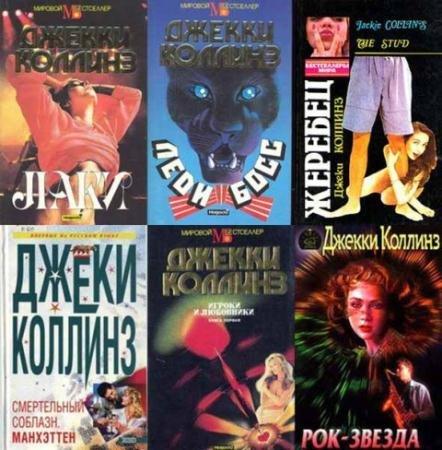 Джеки Коллинз - Собрание сочинений (40 книг) (1968-2014)
