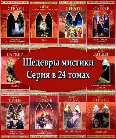 Серия: Шедевры мистики (24 тома) (2003-2006) FB2