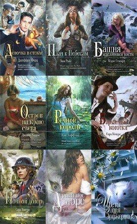 Серия: Мона Лиза (104 книги) (2006-2015) FB2