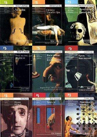 Серия: Иллюминатор (89 книг) (1999-2009) FB2