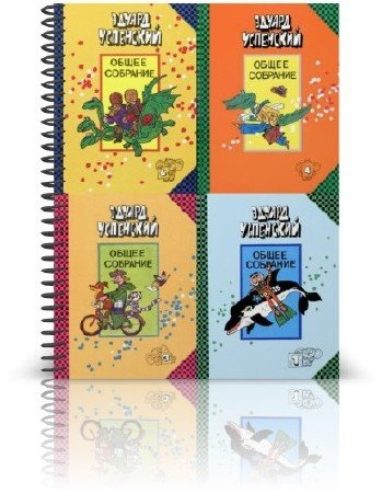 Эдуард Николаевич Успенский - Собрание произведений для детей (159 книг) (1968-2015) PDF+DjVu+FB2