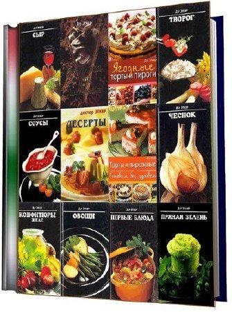 Сборник кулинарных книг Доктора Эткера (20 книг) (1994-2009) DjVu
