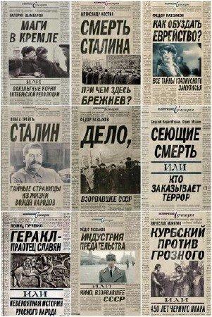 Книжная серия: Исторические сенсации (40 томов) (2009-2015) FB2+DJVU+PDF