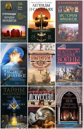 Книжная серия: Всемирная история (113 книг) (2010-2015) FB2