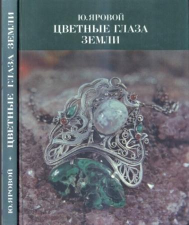 Юрий Яровой - Цветные глаза Земли (1984)