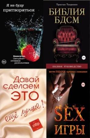 Камасутра XXI века (10 книг) (2005-2014)