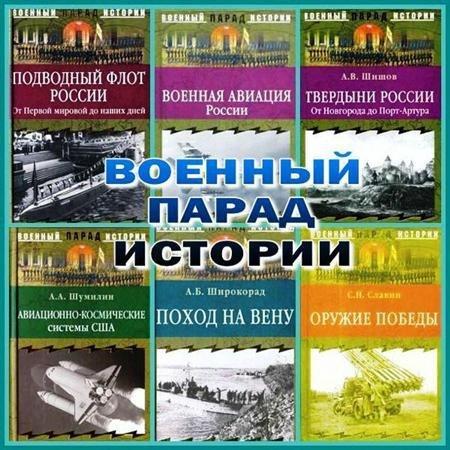 Книжная серия: Военный парад истории (12 томов) (2004-2006) PDF+DjVu+FB2