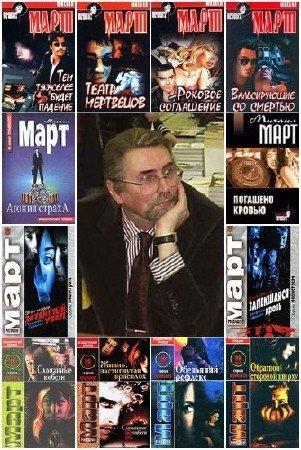 Михаил Март (Майкл Утгер) - Сборник произведений (78 книг) (2000-2015) FB2