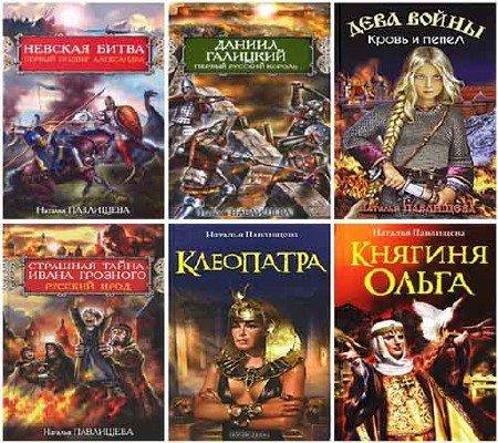 Наталья Павлищева - Сборник произведений (75 книг) (2008-2015) FB2