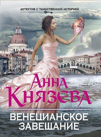 Анна Князева - Серия книг: Детектив с таинственной историей (10 книг) (2013-2015) FB2