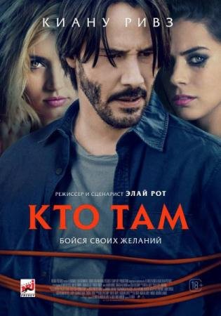 Кто там?  / Knock Knock  (2015) WEB-DLRip
