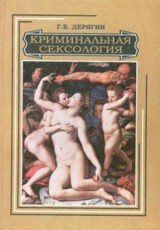 Геннадий Дерягин - Криминальная сексология (2008)