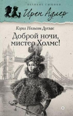 Великие сыщики: Шерлок Холмс. Ниро Вульф. Ирен Адлер (80 книг) (2012-2015)