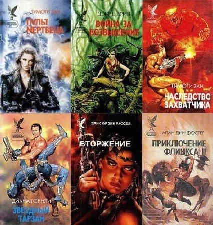 Межиздательская серия: Сокровищница боевой фантастики и приключений в 141 книге (1993-1998) FB2
