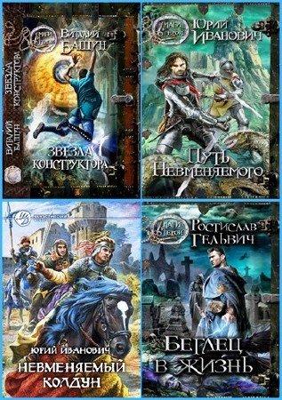 Серия: Маги и Герои (26 книг) (2012-2015) FB2
