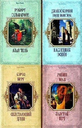 Книжная серия: Короли Fantasy (37 томов) (2007-2008) FB2