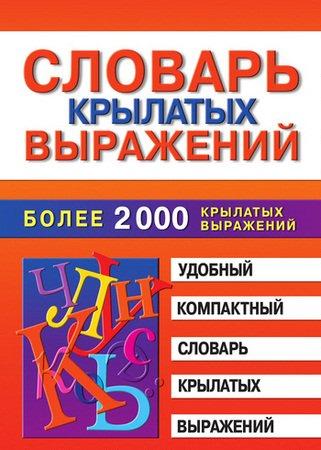 Петрова М. - Словарь крылатых выражений (2011) pdf