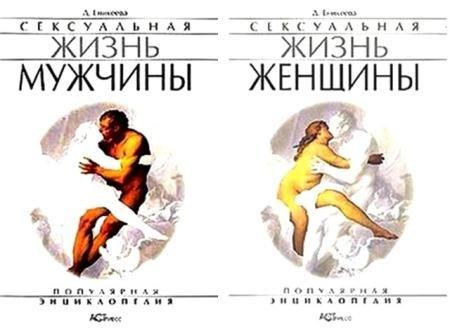 Диля Еникеева - Сексуальная жизнь мужчины + Сексуальная жизнь женщины (1998)